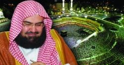 کس طرح ایک شرارتی بچہ امام کعبہ بنا ؟ ایمان افروز واقعہ