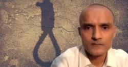 بھارتی جاسوس کلبھوشن یادو کے بارے میں فیصلہ کن گھڑی آگئی
