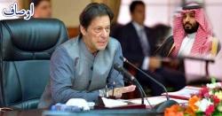 سعودی ولی عہد کے پاکستان پہنچنے سے کچھ ہی گھنٹے قبل عمران خان دورے پر کہاںجا رہے ہیں ؟اہم خبر آگئی
