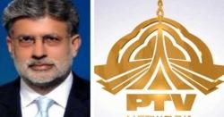 پی ٹی وی اکاؤنٹس سے رقم منتقلی: فواد چودھری کا ایم ڈی کیخلاف تحقیقات کا حکم