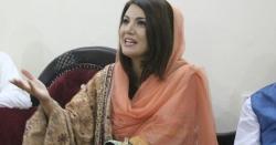 ریحام خان کے پاکستان مخالف بیان پر پی ٹی آئی اب کیا کرنا چاہتی ہے؟