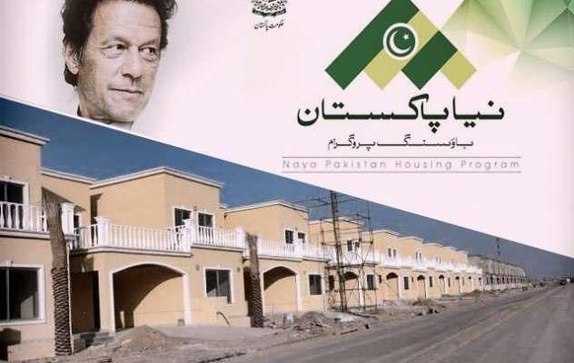 نیا پاکستان ہائوسنگ سکیم میں گھر کی ماہانہ قسط مقرر ،دھواں دار اعلان نے غریب شہریوں کے دل جیت لیئے