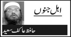 پاکستان میں اسلام کیوں نہیں آسکا؟