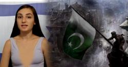 پاکستان کو کبھی فتح نہیں کیا جا سکتا، اسرائیلی لڑکی نے 5 وجوہات بتا کر پاکستان کے دشمنوں کو پریشان کر دیا