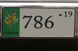 موٹر سائیکل کے پرکشش نمبروں کی نیلامی، 786 نمبرکتنے میں فروخت ، جان کر آپ کے رونگٹے کھڑے ہوجائینگے
