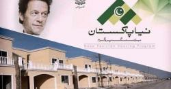 شہر یو ں کے انتظار کی گھڑیاں ختم۔۔ نیا پاکستان ہاوٴسنگ پراجیکٹ کے فیزون پر کام کا آغاز کر دیا گیا ۔۔ وہ بھی کس شہر میں؟ جانئے