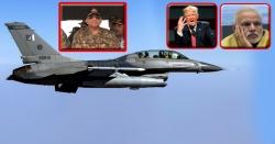 خریدے ہیں تو استعمال بھی کریں گے ، پاکستان نے F16طیارے ڈیکوریشن پیس کے طور پر نہیں رکھے