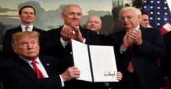 صدر ٹرمپ نے گولان کی پہاڑیوں کو اسرائیلی علاقہ تسلیم کر لیا