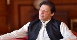 عمران خان کا بڑا فیصلہ، قائم علی شاہ کی بیٹی اور داماد کو ترقی