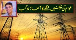 گیس اور پٹرول کے بعد بجلی مہنگی