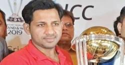 سرفراز احمد کا ورلڈ کپ ٹرافی کو شوکیس میں سجانے کا عزم
