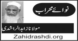 کراچی کا سفر اور جامعہ دارالعلوم میں حاضری