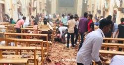 سری لنکا میں بم دھماکوں میں ملنے والے انسانی اعضا نے سارے راز فاش کر ڈالے
