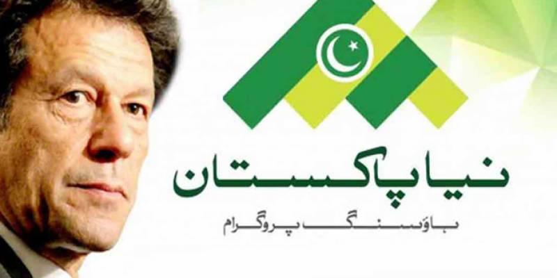 نیا پاکستان ہاؤسنگ سکیم میں فارم جمع کروانے والوں کیلئے بڑی خوشخبری