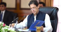 پاکستان میں کھربوں ڈالر کے قرضے اب چٹکیاں بجاتے ختم