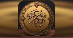 اے عمر رضی اللہ! تجھ میں دو عیب ہیں