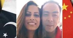 شادی کرکے چین جانے والی سوات کی رہائشی  یہ لڑکی اپنے ویڈیو پیغا م میں کیا کہہ رہی ہے