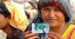 بی آئی ایس پی، 55 لاکھ مستحقین کو عید سے قبل 5500 روپے کی قسط جاری
