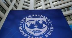 پاکستان کو قرض معاشی ترقی پر واپس لانے کیلئے دیا، آئی ایم ایف