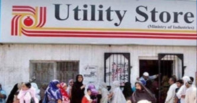 مہنگائی سےستائے عوام کیلئے ایک اورتکلیف،یوٹیلیٹی سٹورز بند کردیے گئے