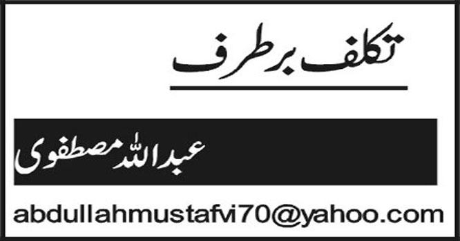 سندھ ہائی کورٹ سے عرض' گزارش