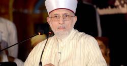 حکومتیں بدلتی رہتی ہیں مگر یزیدی نظام نہیں بدلتا، ڈاکٹر محمد طاہر القادری