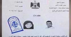 عراقی تاریخ کی مہنگی شادی، شوہر بیوی کو 5 ارب دینار دینے کیلئے تیار