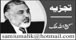 پاکستانی معاشی استحکام اورامریکی پلان