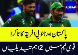 پاکستان کو جنوبی افریقہ کیخلاف آج کا میچ ہر حال میں جیتنا ہوگا