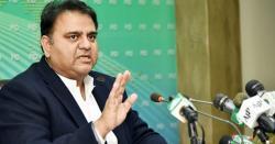 فواد چوہدری نے رویت ہلال کمیٹی کو ختم کرنے کی سفارش کردی