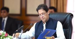 پاکستان میڈیکل ڈینٹل کونسل کے دو ممبران کی رکنیت منسوخ