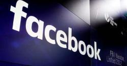 فیس بک نے ہراسمنٹ سے نمٹنے کے اقدامات کا آغاز کر دیا