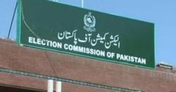 الیکشن کمیشن سے مسلم لیگ (ن) کیلئے بہت بڑی خوشخبری آگئی
