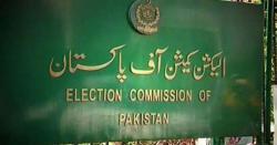 مسلم لیگ(ن) کے انٹرا پارٹی انتخابات کے خلاف تمام درخواستیں مسترد