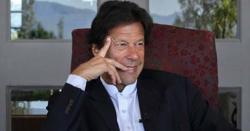 عمران خان کی زیر صدارت حکومتی معاشی ٹیم کے اجلاس کا اعلامیہ جاری کر دیا گیا