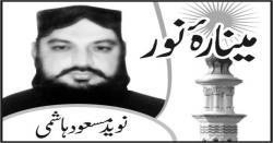 نظریہ پاکستان کا دشمن مودی مائنڈ سیٹ