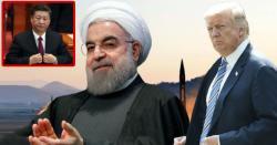 امریکہ کی جانب سے ایران پر حملہ کرنے کی دھمکی ، چین میدان میں آگیا