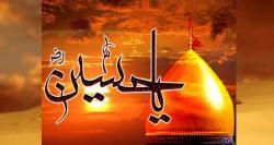 شان امام حسین رضی اللہ تعالیٰ عنہ