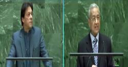 ،عمران خان کی تقریرنے جوآگ لگائی تھی مہاتیرمحمدکی تقریرنے اس پرتیل چھڑ ک دیا