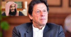 عرب عالم دین نے عمران خان کی تعریف کن الفاظ میں کر ڈالی،سوشل میڈیا پر ویڈیو وائرل