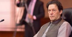 وزیر اعظم عمران نے استعفیٰ دیدیا ، کس کی جانب سے اعلان کر دیا گیا ، جانیں