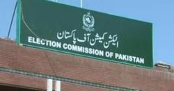 الیکشن کمیشن سے خبریں آنا شروع۔۔۔!!! تحریک انصاف کو بتاریخ 5 دسمبر کالعدم قرار دے دیا جائے گا؟