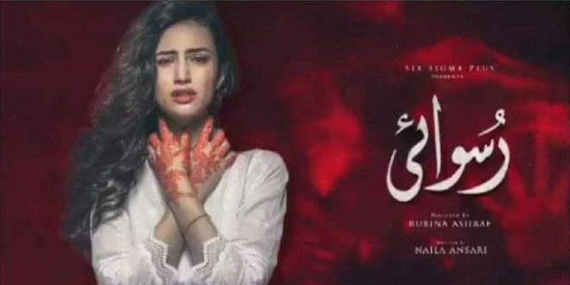 ثنا جاوید کا ڈرامہ سیریل ''رسوائی'' کی پسندیدگی پر شائقین کا شکریہ