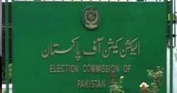چیف الیکشن کمشنر کی تقرری کا معاملہ