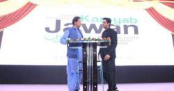 وزیراعظم عمران خان کی کامیاب جوان پروگرام میں کی تقریب میں شرکت