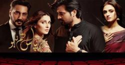 پاکستانی تاریخ میں پہلی مرتبہ ڈرامہ سیریل '' میرے پاس تم ہو '' کہاں دکھایا جا ئے گا ، آخری قسط کی تاریخ بھی بدل دی گئی
