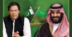 سعودی عرب کی پاکستان کو بڑی پیشکش
