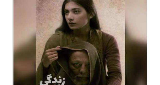 فلم ''زندگی تماشہ'' 24 جنوری کو سینما گھروں کی زینت بنے گی