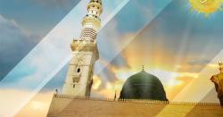 اگر آپ اپنے گھر سے غربت کا خاتمہ کرنا چاہتے ہیں تو نبی اکرم ﷺ کی بتائی ہوئی یہ چیز گھر لے آئیں