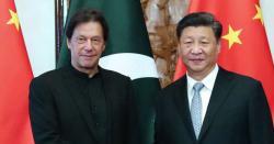 چینی صدر کا دورہ پاکستان ، اہم اعلان کردیا گیا